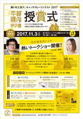 03_gennai_表彰式チラシ のコピー.jpg