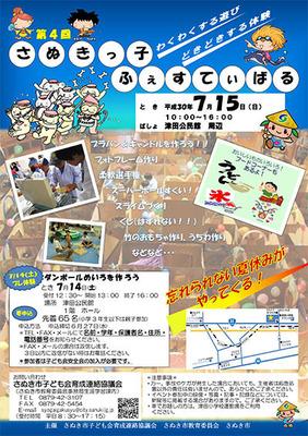 ★さぬきっ子(表面・裏面)b-1 のコピー.jpg