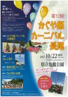 第32回かぐや姫-1 のコピー.jpg