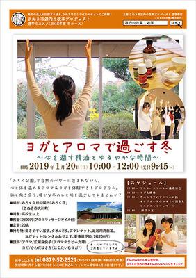 遊学のススメ1月ol のコピー.jpg