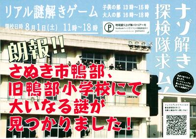 鴨部謎解きチラシ.jpg