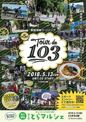 103-2018_A4-1 のコピー.jpg