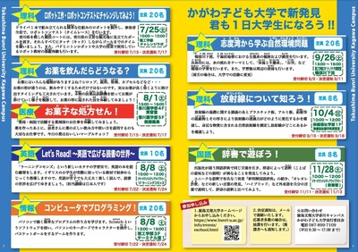 15-徳島文理ーかがわ子ども大学-中面.jpg