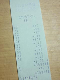 2012-07-07 23.12.40 のコピー