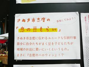 20120202さぬきマルシェ−010.jpg