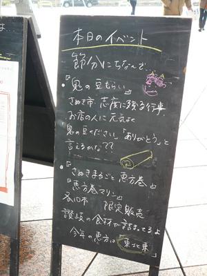 20120202さぬきマルシェ−10.jpg