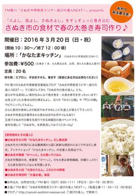 20160320太巻きチラシ新 のコピー.jpg