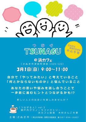 20200301tsunagu_chirashi-220E381AEE382B3E38394E383BC-thumbnail2.jpg