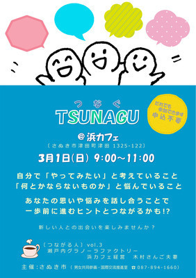 20200301tsunagu_chirashi-2 のコピー.jpg