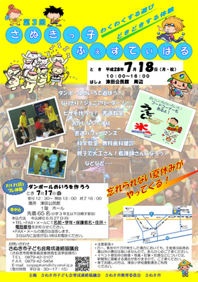 28sanukikkohesutelibaru-1 のコピー.jpg