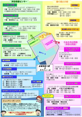 28sanukikkohesutelibaru-2 のコピー.jpg