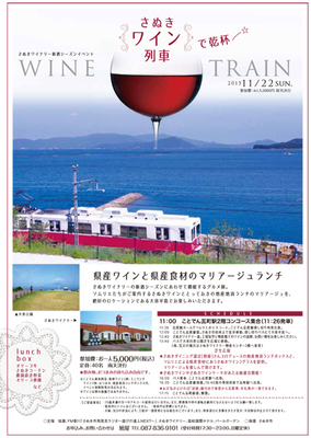 A4ワイン列車チラシ&チケット-2-1 のコピー.jpg