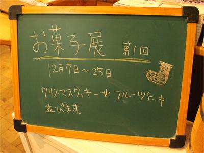 お菓子店看板.jpg