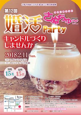 さぬちゅ〜 のコピー.jpg