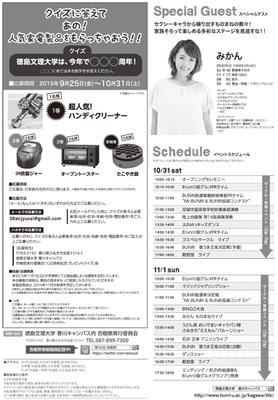 ちらしSIDE_B最終 のコピー.jpg