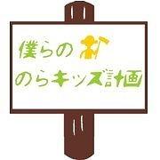 のらキッズ.jpg