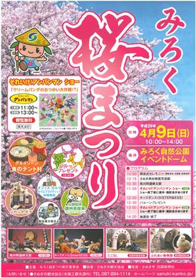みろく桜まつり-1 のコピー.jpg