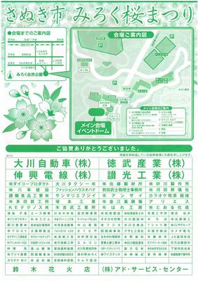 みろく桜まつり-2 のコピー.jpg