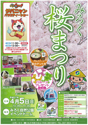 みろく桜まつり(表).jpg