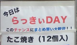 らっきぃDAY.jpg