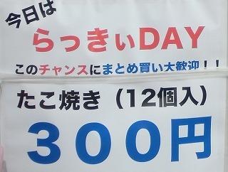 らっきぃDAY看板.jpg