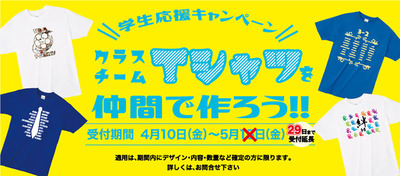 アイキャッチクラスT延長.jpg