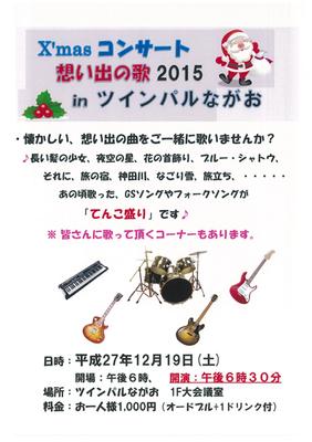 ツインパル長尾2015X'masコンサートちらし のコピー.jpg