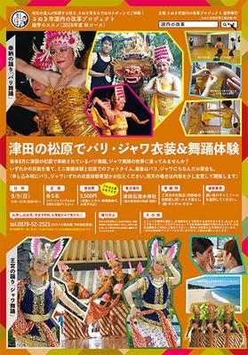 バリ舞踊チラシ.jpg