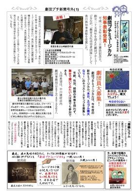 プチ新聞号外明治版.jpg