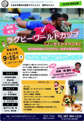 ラグビー体験チラシ(最終) のコピー.jpg