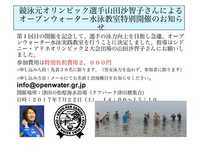 元オリンピック出場の山田沙智子さんによる のコピー.jpg