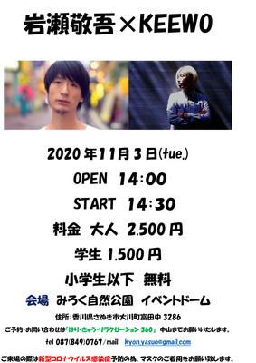 岩瀬敬吾LIVE 20180309 のコピー.jpg