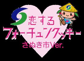 恋するフォーチュンクッキーロゴ2.png