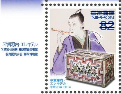 源内とエレキテル(切手).jpg
