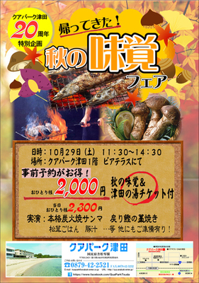 秋の味覚フェア.jpg