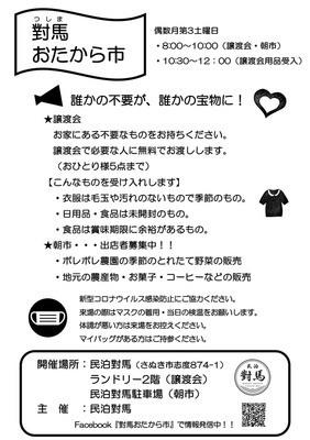 譲渡会&朝市定番チラシ最終.jpg