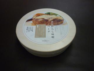 讃岐からし味噌ハンバーグ パッケージ のコピー.jpg