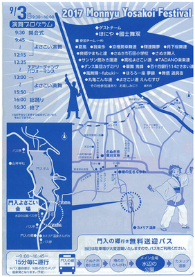 門入よさこい-2 のコピー.jpg