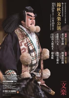 H2811bunraku_poster.jpg