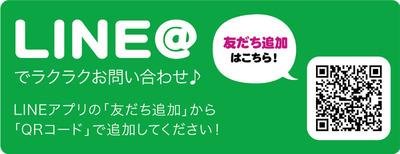 LINE2 のコピー.jpg