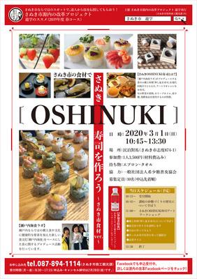 OSHINUKIチラシ.jpg