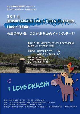 okushi.jpg