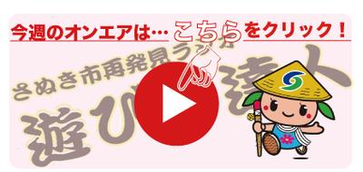 pink-asotatsu.jpg