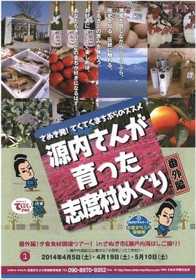 shidomachibura_ページ_1.jpg