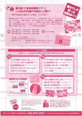 shidomachibura_ページ_2.jpg