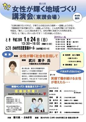 tirashi_jyoseigakagayakutiikidukurikouenkai.jpg