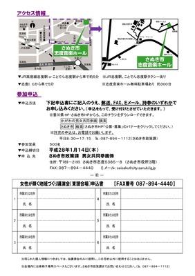 tirashi_jyoseigakagayakutiikidukurikouenkai_ページ_2.jpg